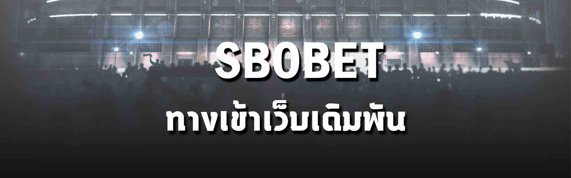 sbobet_link_betting_site