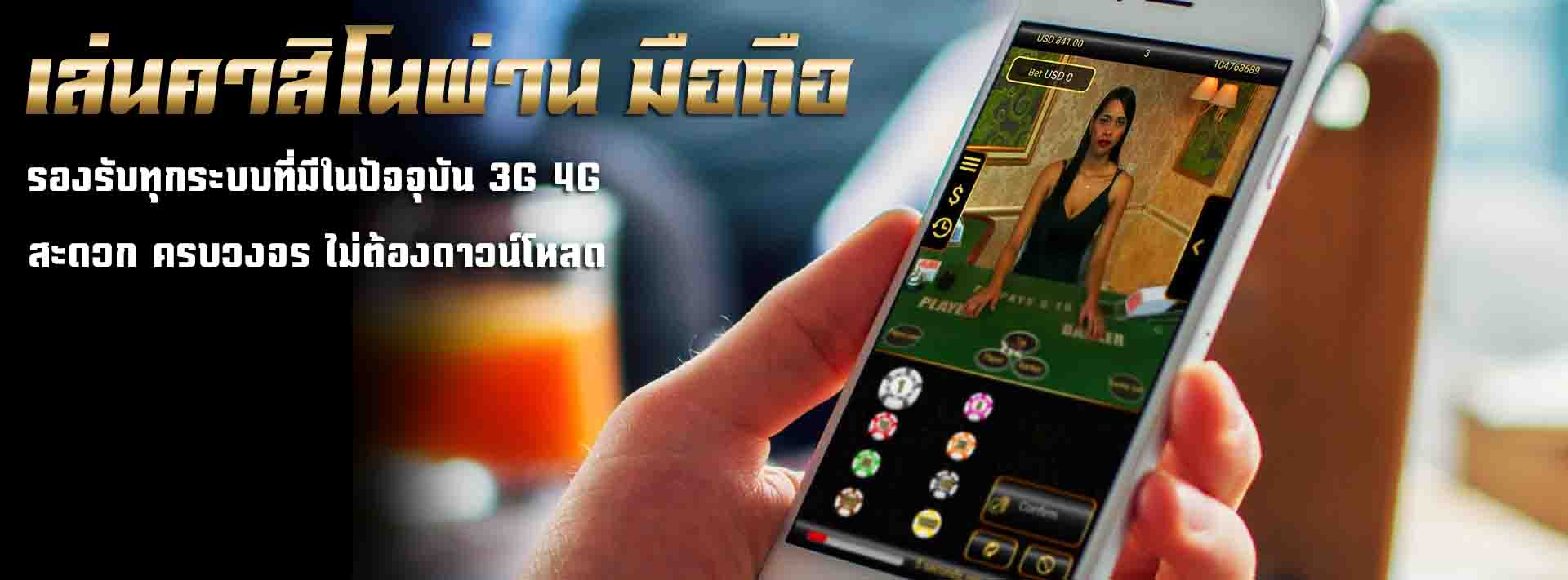baccarat-mobile-betting24