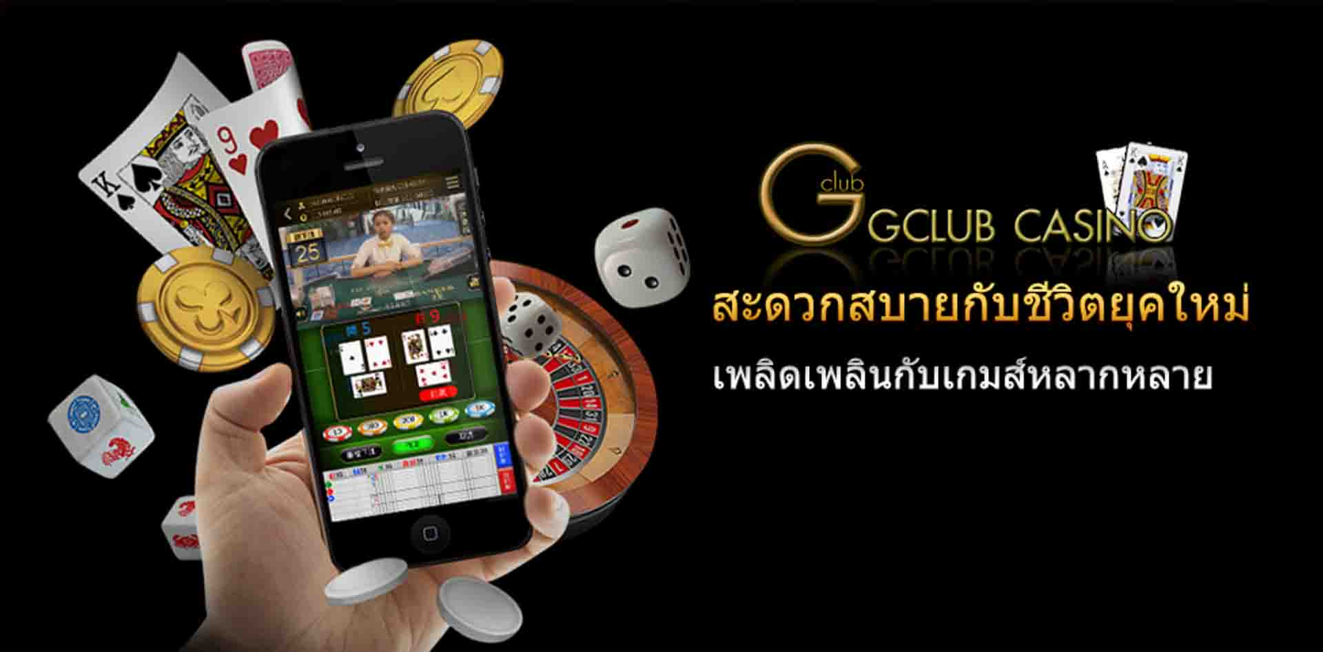 Gclub-casino-mobile-24