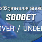sbobet-betting-over-under