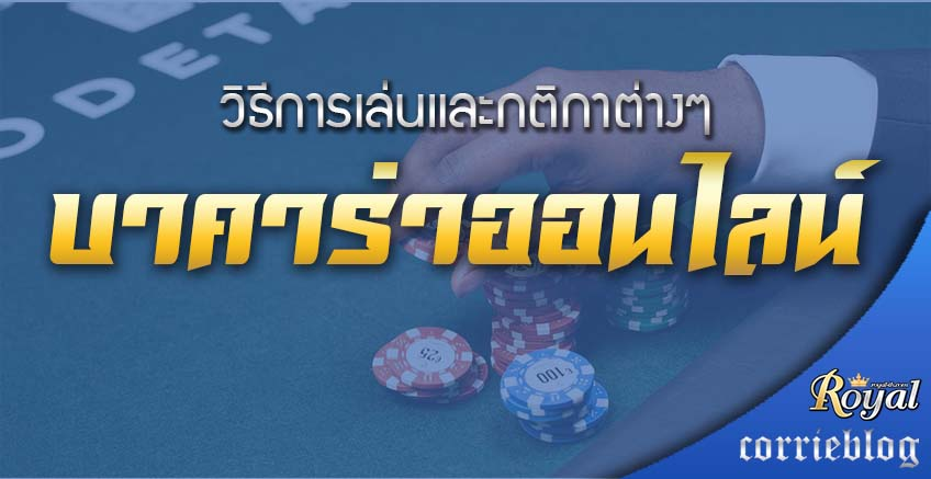 howto-play-betting-baccarat