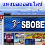 sbo-online24-betting